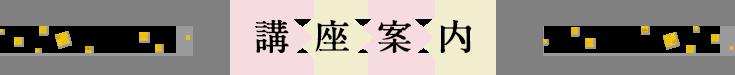 日本美術刀剣保存協会 静岡県支部講座案内