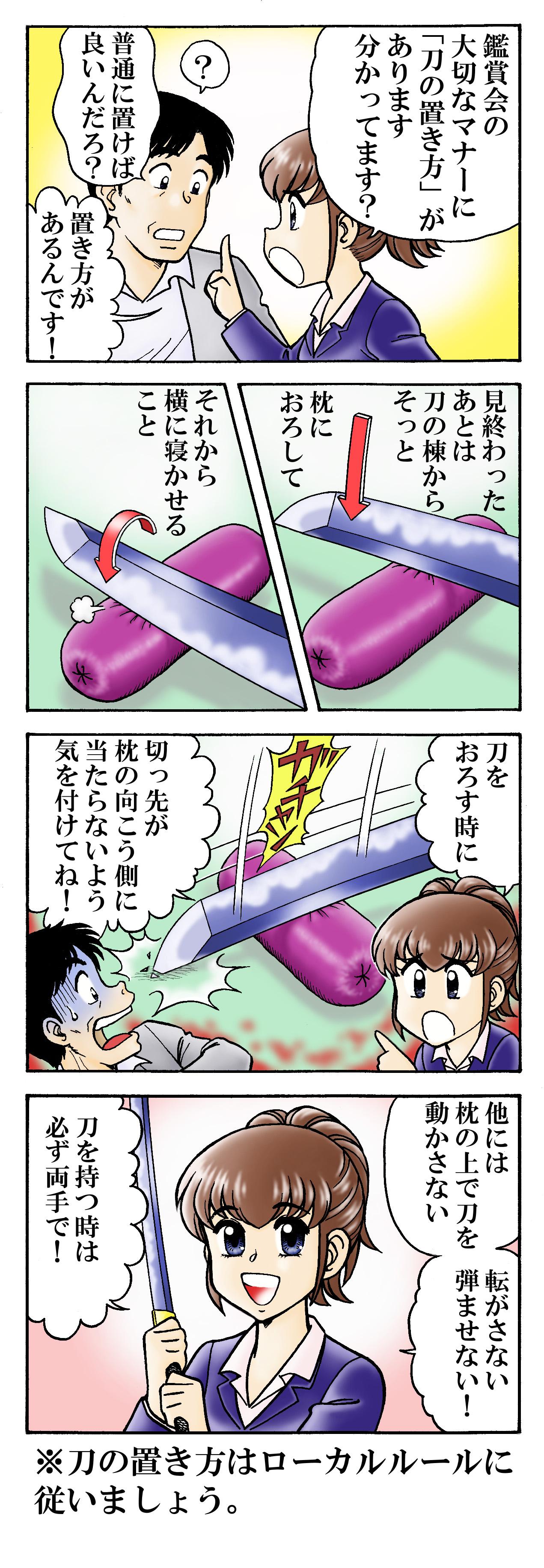 日本刀マナー講座その1