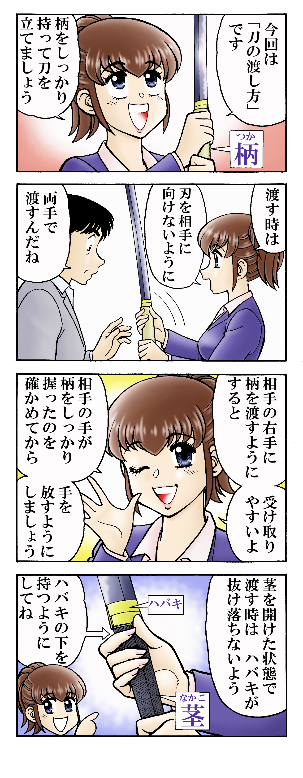 日本美術刀剣保存協会 静岡県支部刀剣マナー講座その7「刀の手渡し方」