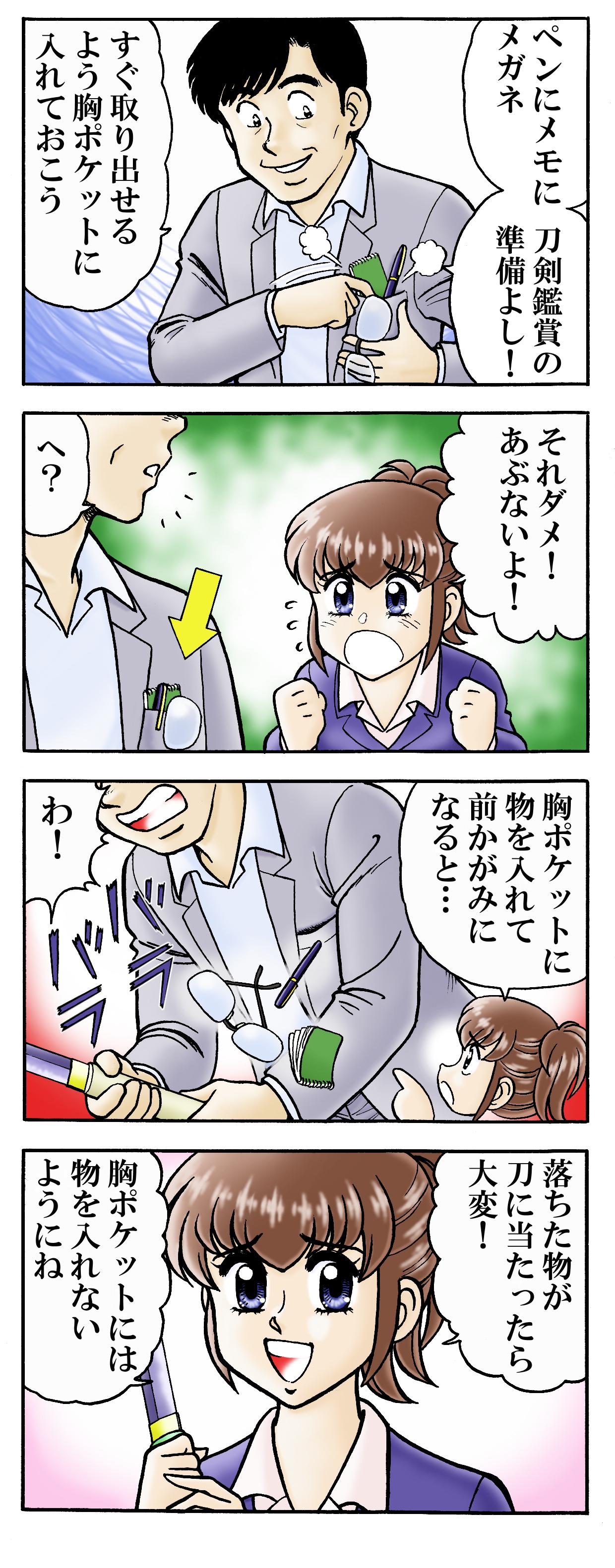 日本美術刀剣保存協会 静岡県支部刀剣マナー講座その11「胸ポケットに物を入れない!」