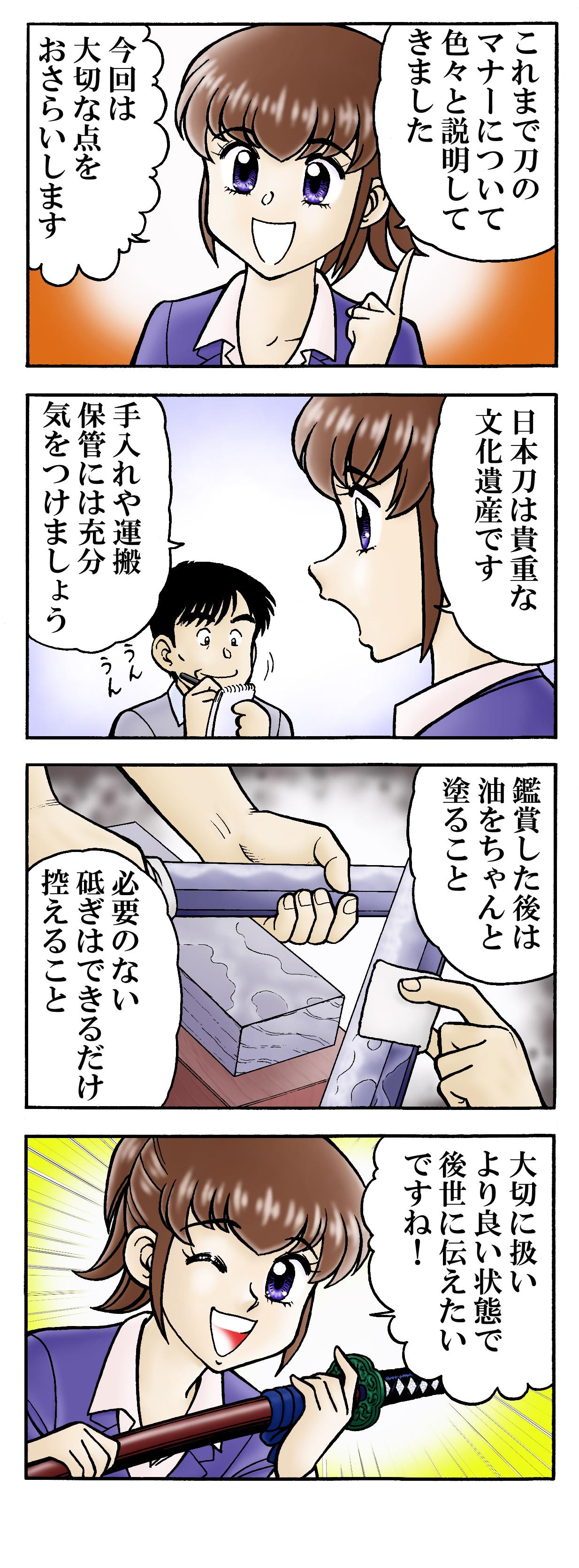 日本美術刀剣保存協会 静岡県支部刀剣マナー講座その12「刀をお手入れするときの注意」