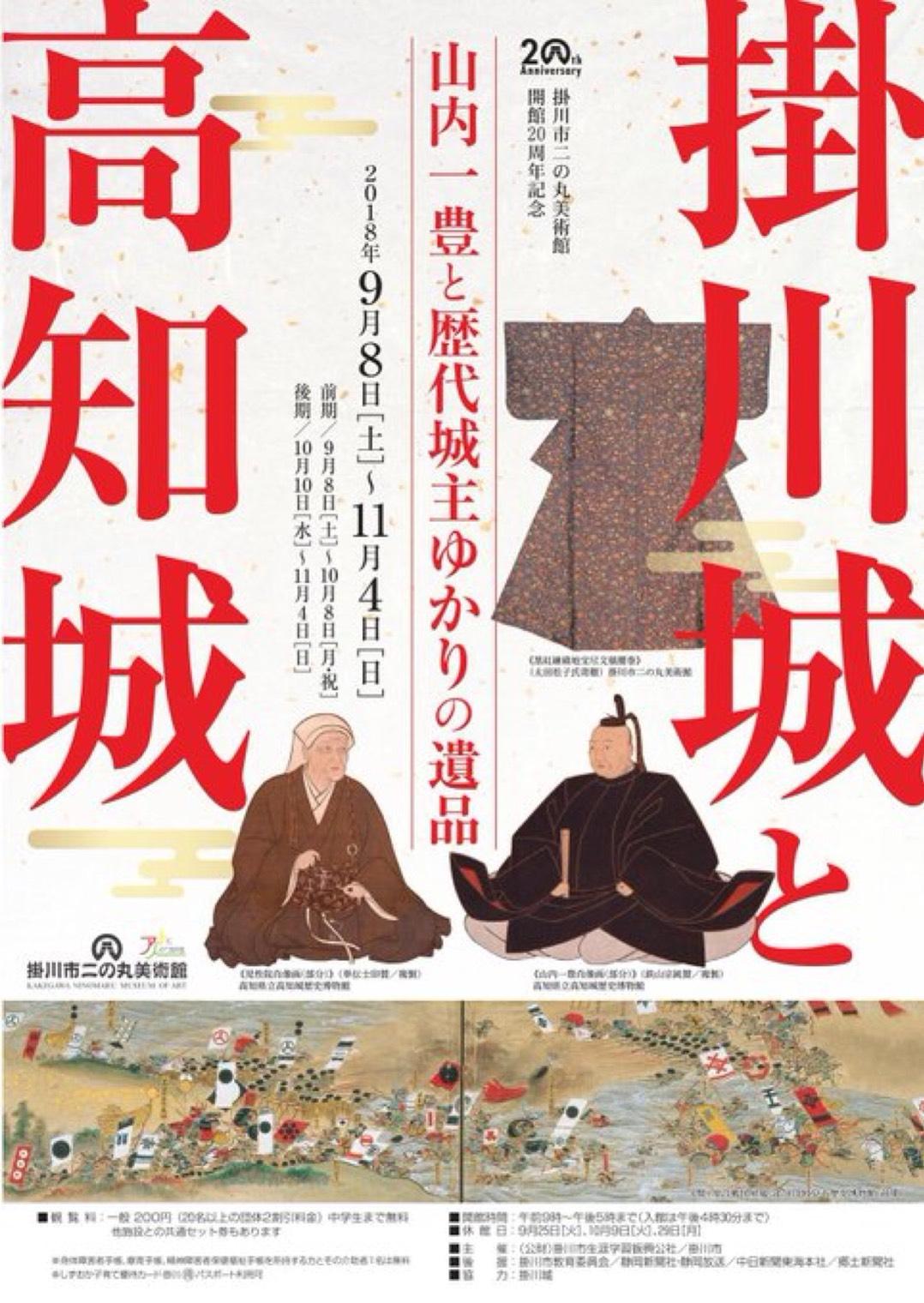 「掛川城と高知城 山内一豊と歴代城主ゆかりの遺品」展